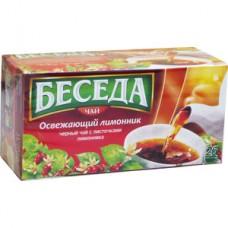 Чай Беседа фрукт,лимонник., 26 пак