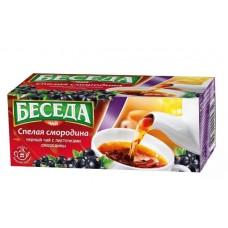 Чай Бесіда чорна смородина 24п