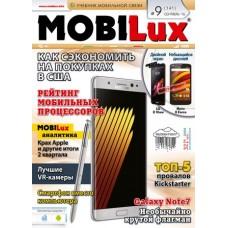 "Журнал ""MOBILux"""