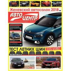 "Журнал ""АвтоЦентр"""