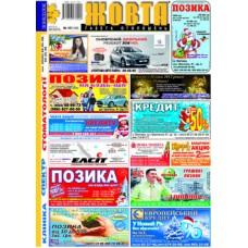 Жовта газета