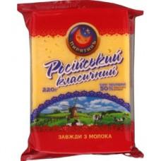 Сыр Росийский фасованый Пирятин 160г